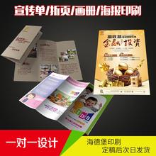 合肥广wa宣传单页海lsdm单印刷厂三折页菜单印制定制设计打印
