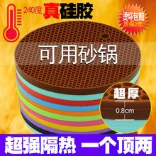 硅胶隔wa垫餐桌垫锅ls防烫垫菜垫子碗垫子餐盘垫杯垫家用