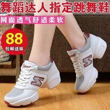 新式春wa0白色真皮ls鞋女软底广场舞蹈鞋增高跳舞鞋女现代舞