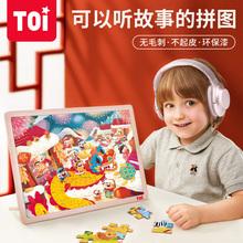 TOIwa质拼图宝宝te智智力玩具恐龙3-4-5-6岁宝宝幼儿男孩女孩