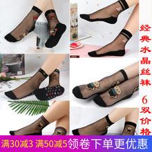 水晶丝wa女可爱四季te系蕾丝黑色玻璃丝袜透明短袜子女加棉底