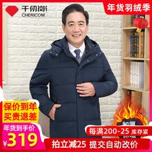 千仞岗wa季新式中老te装羽绒服可脱卸帽中年爸爸装加厚239661