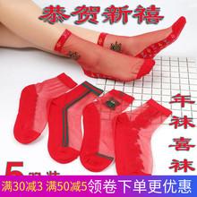 红色本wa年女袜结婚te袜纯棉底透明水晶丝袜超薄蕾丝玻璃丝袜