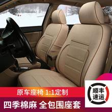 四季通用亚麻汽车座套全包围新wa11棉麻布cq坐垫座椅套定制
