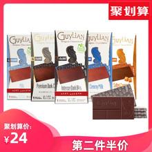 Guywaian吉利de力100g 比利时72%纯可可脂无白糖排块