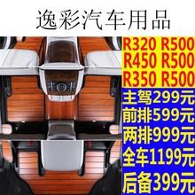 奔驰Rwa木质脚垫奔de00 r350 r400柚木实改装专用