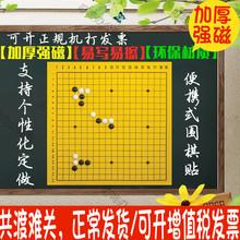 教室教学磁性19路围wa7贴儿童初de子中国象棋挂盘国际板套装