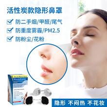 活性炭wa形鼻罩鼻塞qi醛尾气二手烟 防雾霾PM2.5防花粉尘