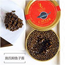 卡露伽wa年生施氏鲟qi即食千岛湖黑鱼籽酱罐头10g食品美食