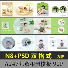 N8儿waPSD模板qi件2019影楼相册宝宝照片书方款面设计分层247
