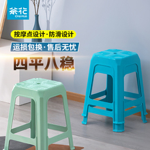 茶花塑wa凳子厨房凳qi凳子家用餐桌凳子家用凳办公塑料凳