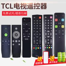 原装awa适用TCLji晶电视遥控器万能通用红外语音RC2000c RC260J