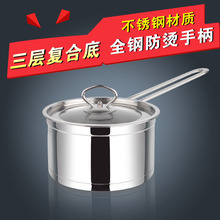 欧式不wa钢直角复合ji奶锅汤锅婴儿16-24cm电磁炉煤气炉通用