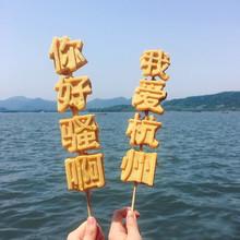 可以吃wa文字漂流瓶ji食有趣的早餐食品手工流心文字烧