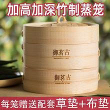 竹蒸笼wa屉加深竹制mi用竹子竹制(小)笼包蒸锅笼屉包子