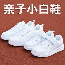 (小)白鞋wa女2021ai式休闲百搭宝宝运动鞋母子板鞋