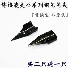 替换德wa凌美lamai者恒星钢笔尖银色黑色EF学生书写练字笔头