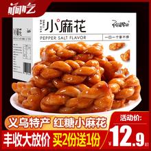 响吃红wa特产独立(小)ai网红零食充饥夜宵整箱休闲食品
