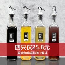 套装玻wa油壶防漏加ue量调料瓶带架子酱油醋壶盐罐厨房