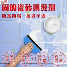 瓷砖填wa剂墙缝白水ue防水胶泥补缝胶卫生间美缝填充地砖勾缝