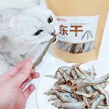 网红小鱼干猫零食冻干多春