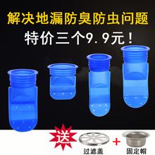 地漏防wa硅胶芯卫生ba机堵下水道神器防堵改造防虫防返味内芯