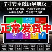 车载安wa高德腾讯自ba便携式汽货车倒车影像电子狗导航仪一体