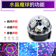 包邮LwaD六色水晶ou台灯光MP3音响摇头包房酒吧KTV热卖
