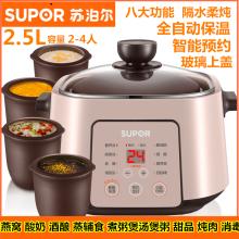 苏泊尔wa炖锅隔水炖qe炖盅紫砂煲汤煲粥锅陶瓷煮粥酸奶酿酒机