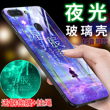 oppwar15手机rd夜光钢化玻璃壳oppor15x保护套标准款防摔个性创意全