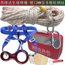 12MMwa用高楼缓降rd逃生安全绳救援求生登山火灾自救绳纲丝芯
