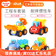 汇乐玩wa326宝宝rd工程车套装男孩(小)汽车滑行挖掘机