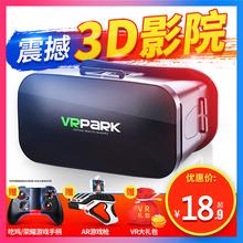 VR眼wa3d虚拟现rd智能手机游戏rv眼睛4d一体机头盔ar苹果安卓手机专用谷