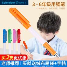老师推wa 德国Scnkider施耐德钢笔BK401(小)学生专用三年级开学用墨囊钢