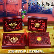 结婚证wa收纳送新娘nk物登记放本的定制结发纪念珍藏复古木盒