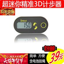 精(小)万wa3D单功能po数器万步计老的走路跑步记步器
