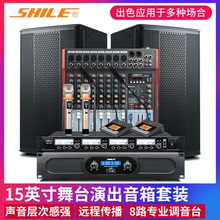 狮乐Awa-2011poX115专业舞台音响套装15寸会议室户外演出活动音箱