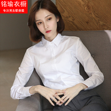 高档抗wa衬衫女长袖po1春装新式职业工装弹力寸打底修身免烫衬衣
