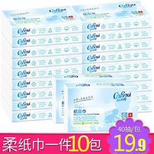 可心柔wa9巾抽婴儿re生保湿巾3层40抽10包家用化妆