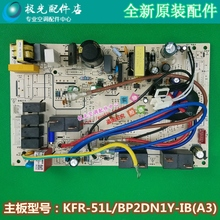 全新美wa变频空调Kre51/72LW/BP2DN1Y-IB R L室内机电脑板