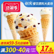 创实 wa用商用雪糕iw家用甜筒软冰激凌原料1kg