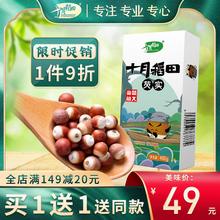 买1送wa 十月稻田ie货红皮芡实鸡头米欠实干货煲汤煮粥粗400g
