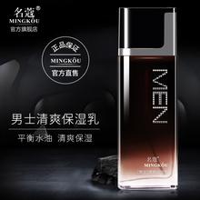 名蔻男wa清爽保湿乳er春季补水保湿滋润控油收缩毛孔须后乳