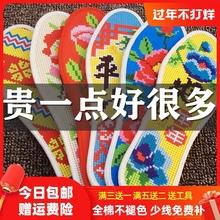 鞋垫十字绣自wa3绣纯棉男er花手工带线十字绣鞋垫2021年新款