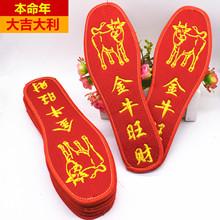 牛年新wa0全棉手工er本命年刺绣十字绣成品结婚用品红鞋垫