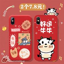 2021牛年新款苹果8plus手机壳iPhowa19e12erro女x防摔5s全