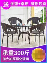 (小)茶几wa外藤椅三件ks子办公室成的白色藤编组合圆桌藤桌椅庭