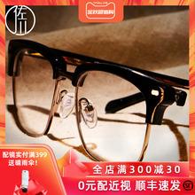 [wayj]佐川复古眼镜男近视半框眼