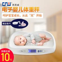 CNWwa儿秤宝宝秤yj 高精准电子称婴儿称家用夜视宝宝秤