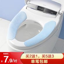 日本水wa绒坐便垫粘yj套保暖马桶圈防水可清洗马桶贴片